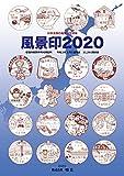 風景印2020
