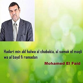 Hadari min akl halwa al chabakia, al samak el maqli wa al bayd fi ramadan (Quran)