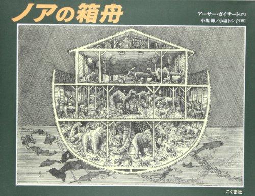 ノアの箱舟の詳細を見る