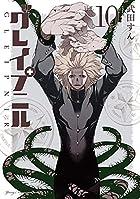 グレイプニル 第10巻