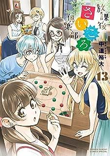 放課後さいころ倶楽部 コミック 1-11巻 セット