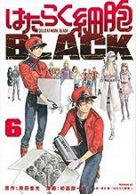 はたらく細胞BLACK コミック 1-6巻セット [コミック] 初嘉屋一生; 原田重光/清水茜