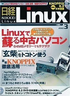 日経 Linux ( リナックス ) 2010年 03月号 [雑誌]