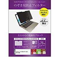 メディアカバーマーケット Lenovo ThinkBook14 Gen2 2021年版 [14インチ(1920x1080)] 機種用【マグネットタイプ 覗き見防止 フィルター プライバシー 】左右からの覗き見を防止