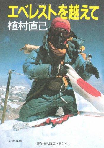 エベレストを越えて (文春文庫 う 1-5)