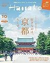 Hanako ハナコ  2021年 10月号増刊  好きなのは、京都らしさ。