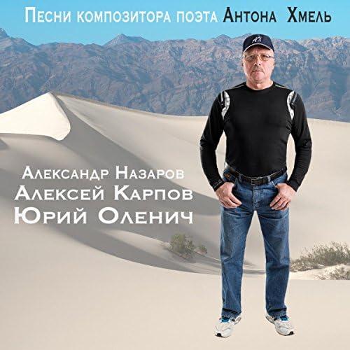Aleksandr Nazarov, Aleksey Karpov, Yuriy Olenich