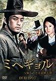 ミヘギョル~知られざる朝鮮王朝 DVD-BOX[DVD]