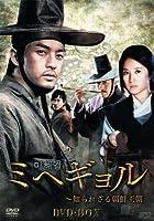 ミヘギョル~知られざる朝鮮王朝 DVD-BOX