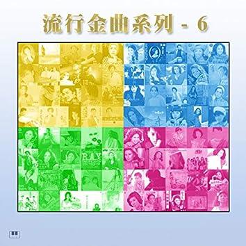 流行金曲系列-6