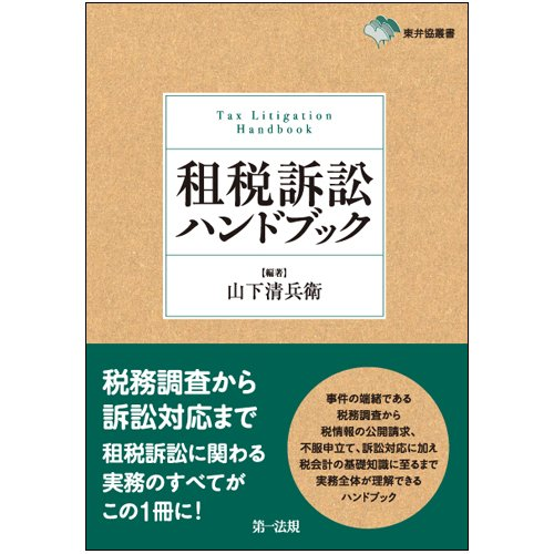 東弁協叢書 租税訴訟ハンドブックの詳細を見る