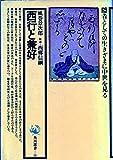 西行と兼好 (1969年) (角川選書)
