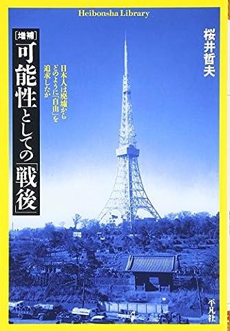 可能性としての「戦後」―日本人は廃墟からどのように「自由」を追求したか (平凡社ライブラリー)