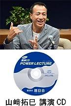 山﨑拓巳 1%の成功者だけが知っている 豊かさの法則の著者【講演CD:やる気の秘密】