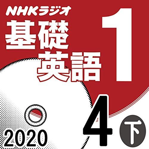 『NHK 基礎英語1 2020年4月号 下』のカバーアート