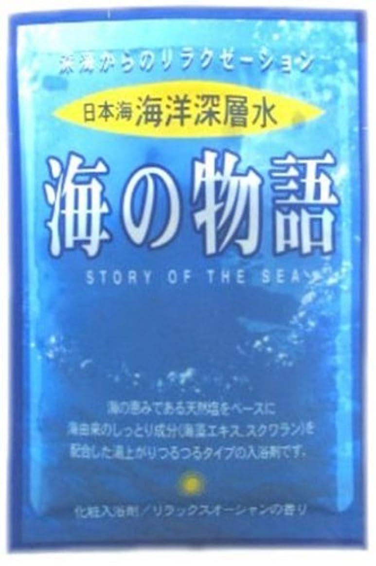 娘メタリック偽物海の物語 35g
