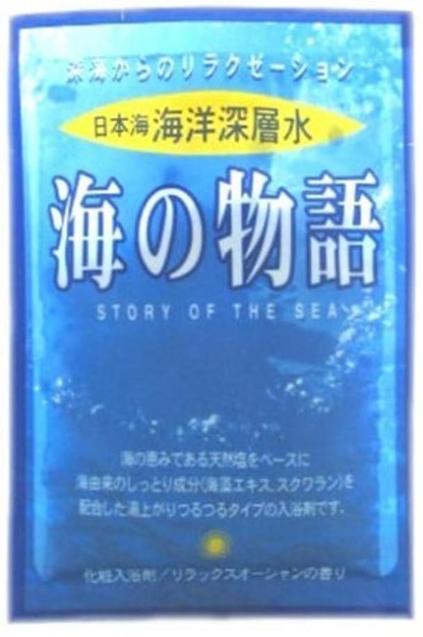 しなやか宗教的な二十海の物語 35g