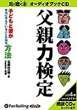 [オーディオブックCD] 父親力検定―子どもと妻が本当に考えていることを知る方法 (<CD>) (<CD>)