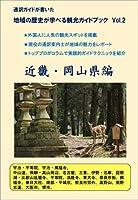 通訳ガイドが書いた 地域の歴史が学べる観光ガイドブックvol.2 近畿・岡山県編