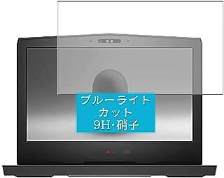 Sukix ブルーライトカット ガラスフィルム 、 Dell Alienware 13 R2 13.3インチ 向けの 有効表示エリアだけに対応 ガラスフィルム 保護フィルム ガラス フィルム 液晶保護フィルム シート シール 専用 カット 適用 専用