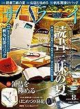 サライ 2020年 8月号 [雑誌] - サライ編集部