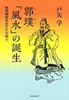 郭璞 「風水」の誕生: 東晋建国を支えた方術士