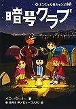 暗号クラブ (6) エンジェル島キャンプ事件