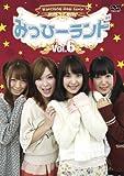 みっひーランド Vol.6[DVD]