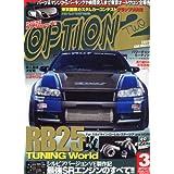 Option 2 (オプション2) 2012年 03月号 [雑誌]