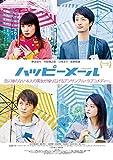 ハッピーメール[DVD]