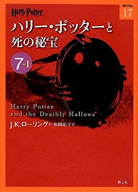 Harry Potter and the Deathly Hallows (Harri Potta To Shi No Hiho) 7-1 (Compact Paperback Edition) [In Japanese]