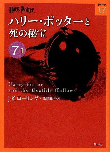 ハリー・ポッターと死の秘宝 7-1 (ハリー・ポッター文庫)
