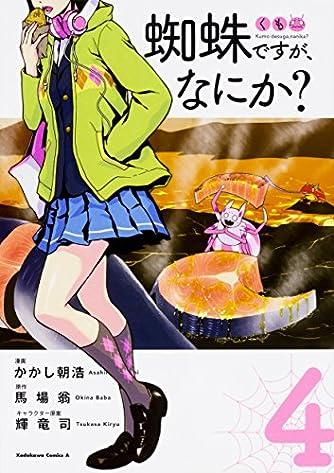 蜘蛛ですが、なにか? (4) (角川コミックス・エース)