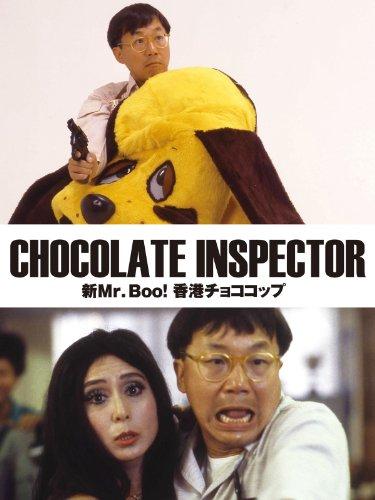 新Mr.Boo! 香港チョココップ (字幕版)