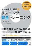 文法・構文・構造別リスニング完全トレーニング―新TOEICテスト対策にも使える!