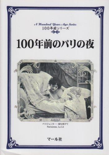100年前のパリの夜 (100年前シリーズ)の詳細を見る
