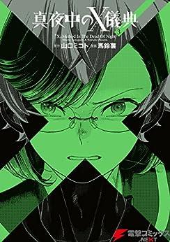 [馬鈴薯, 山口 ミコト]の真夜中のX儀典3 (電撃コミックスNEXT)