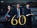 連続ドラマW 60 誤判対策室[DVD]
