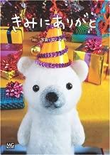 きみにありがと (SHIROKUMAKUN BOOK) (MG BOOKS SHIROKUMAKUN BOOK)