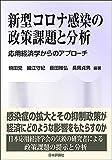新型コロナ感染の政策課題と分析◇応用経済学からのアプローチ