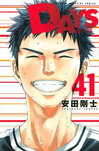 DAYS(41) (講談社コミックス)