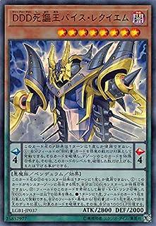 遊戯王 LGB1-JP037 DDD死謳王バイス・レクイエム (日本語版 ウルトラレア) LEGENDARY GOLD BOX