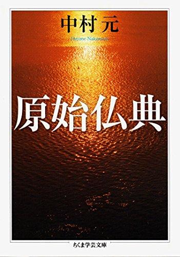 原始仏典 (ちくま学芸文庫)