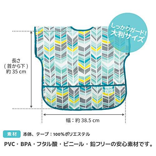 Bumkins 油が落ちるジュニアビブ【日本正規品】 Quill(グリーン) U-105