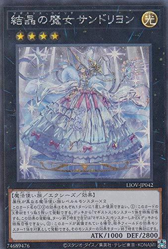 遊戯王 LIOV-JP042 結晶の魔女サンドリヨン (日本語版 シークレットレア) ライトニング・オーバードライブ