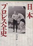 日本プロレス全史