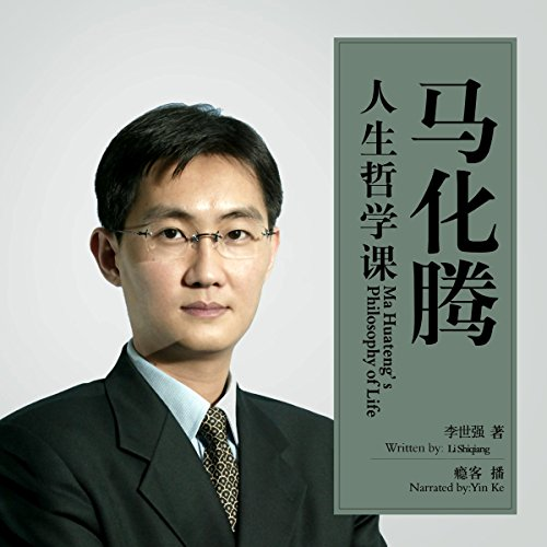 马化腾人生哲学课 - 馬化騰人生哲學課 [Ma Huateng's Philosophy of Life] audiobook cover art