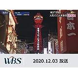 WBS 12月3日放送