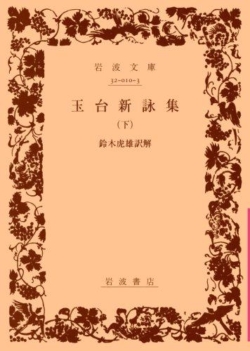 玉台新詠集 下 (岩波文庫 赤 10-3)