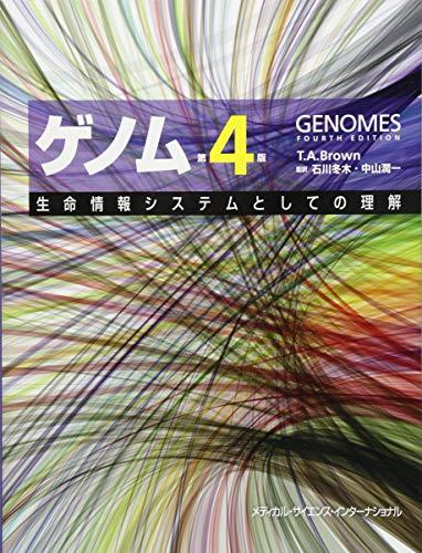 ゲノム 第4版の詳細を見る
